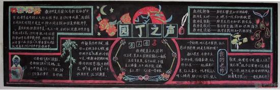 2013教師節黑板報設計圖片17