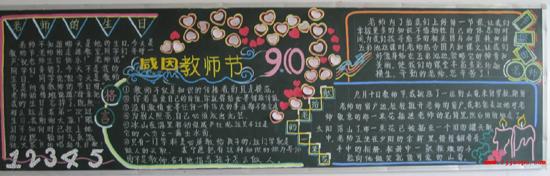 2013教师节黑板报设计图片18