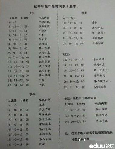 2013年武汉外校美加初中年级作息时间表(夏季)