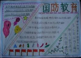 国防教育日手抄报_作文网