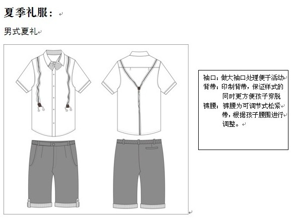 武汉外小2013夏季礼服男生版