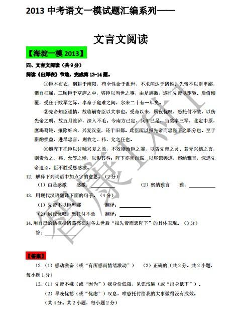 中考语文一模试题汇编系列:病句