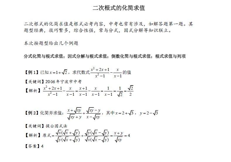 初三数学同步练习:二次根式的化简求值