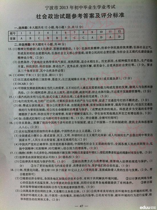 2017年浙江宁波中考政治试卷及答案(已公布)