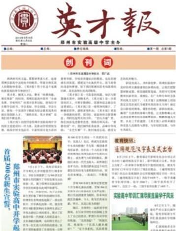 郑州市实验高中《英报》创刊号成功关爱出版高中生行动升学图片