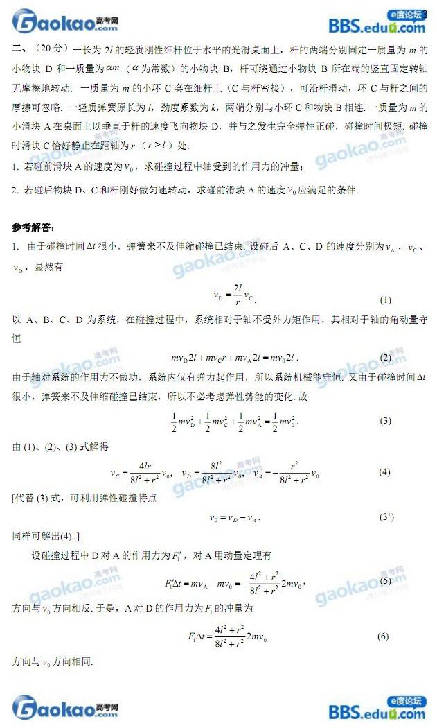 历届全国中学生物理竞赛试题及答案