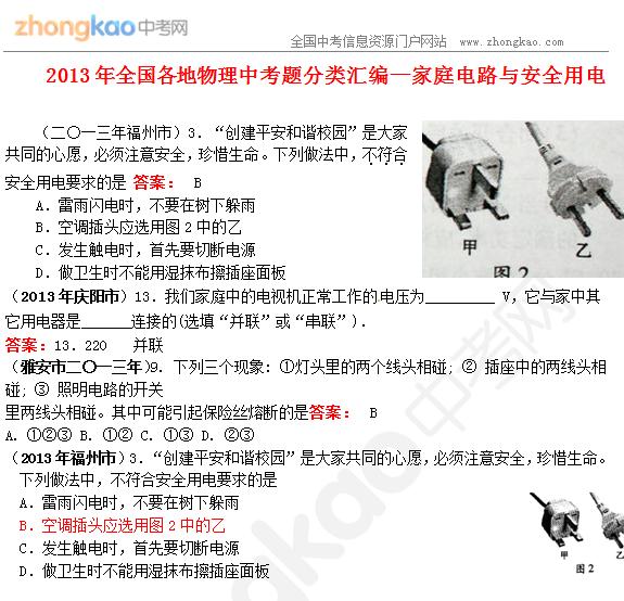 2013年中考物理真题分类汇编-家庭电路与安全用电