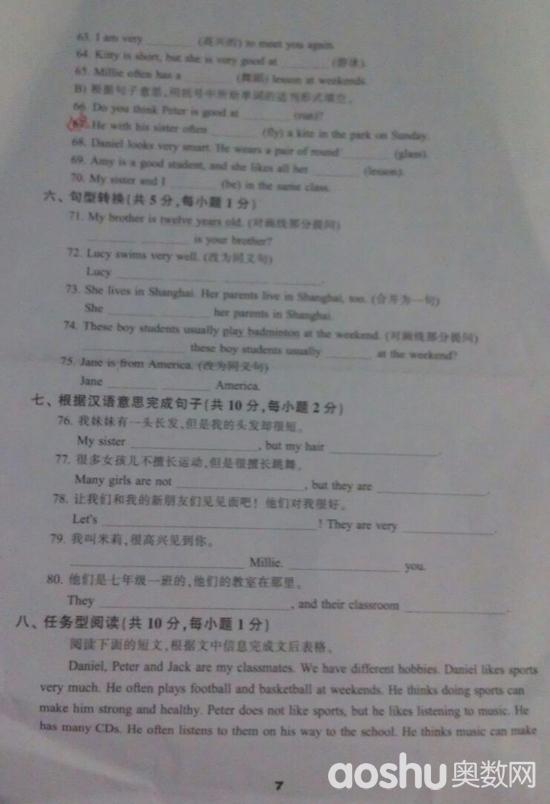 课课练检测卷 七年级上册Unit 1 7