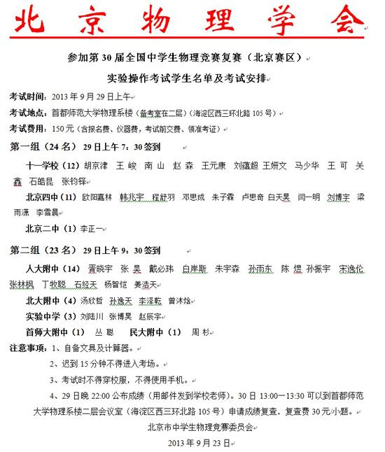 第30届物理竞赛复赛实验操作考试学生名单及考试安排(北京)
