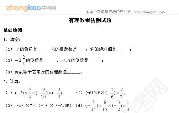 初一数学有理数测试题4