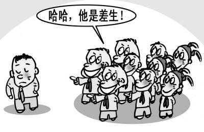 初三差生转化妙招: