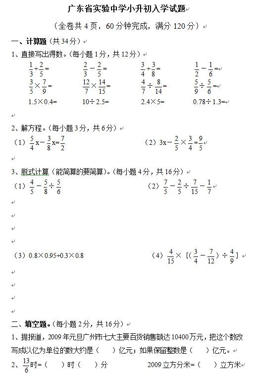 【广东小升初考试时间】