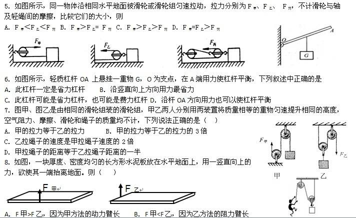 初三物理周周练:杠杆与滑轮练习题(2)