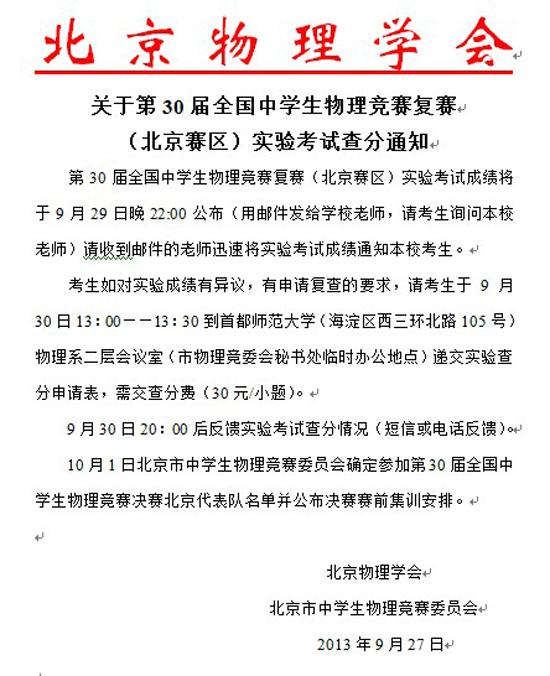 第30届物理竞赛复赛(北京赛区)实验考试查分通知