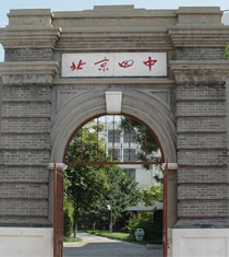 北京(jing)四中