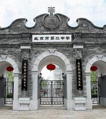 北京(jing)二中