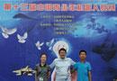 第十三届中国青少年机器人竞赛汇文学生获奖