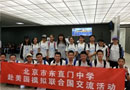 东直门中学师生赴美参加模拟联合国交流活动