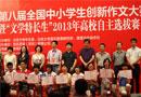 北京八十中学生获第八届全国创新作文大赛总决赛一等奖