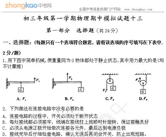 初三物理上学期期中模拟练习题十三