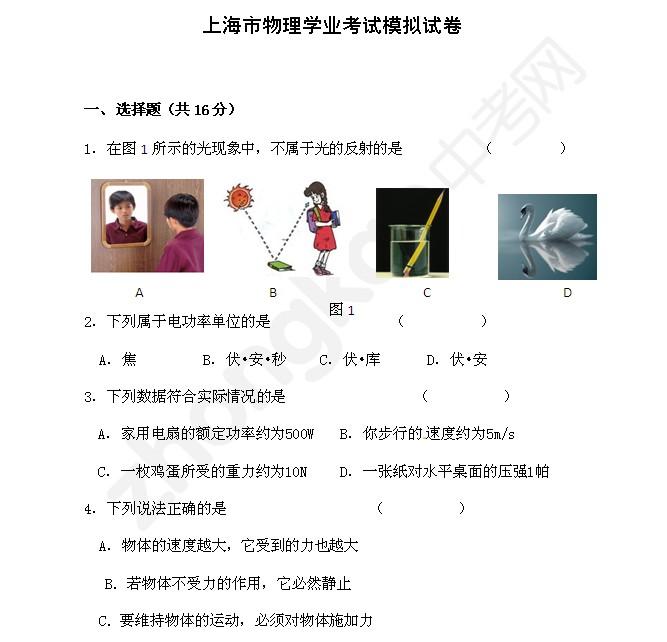 2014年上海市中考物理模拟试题(二)