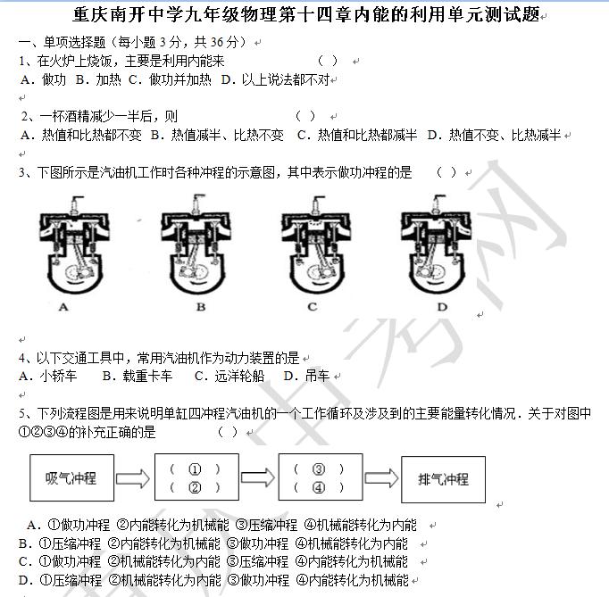 重庆南开中学初三物理内能测试题