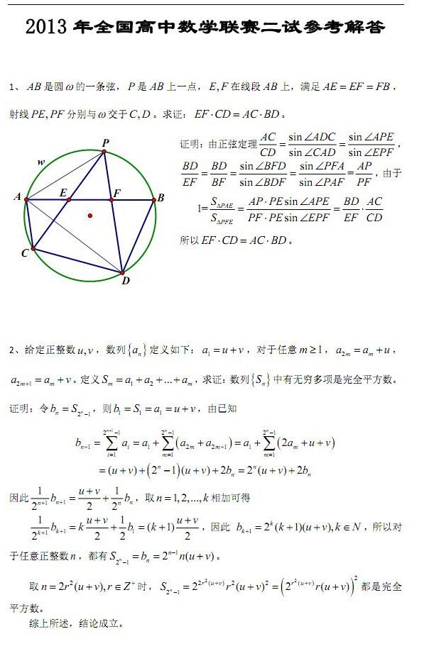 2013年全国高中数学联合竞赛二试试题及参考