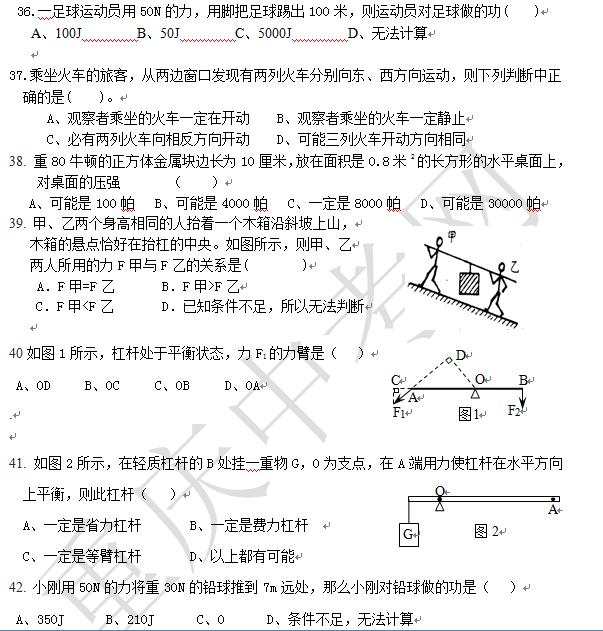 中考物理易错题——力学(7)
