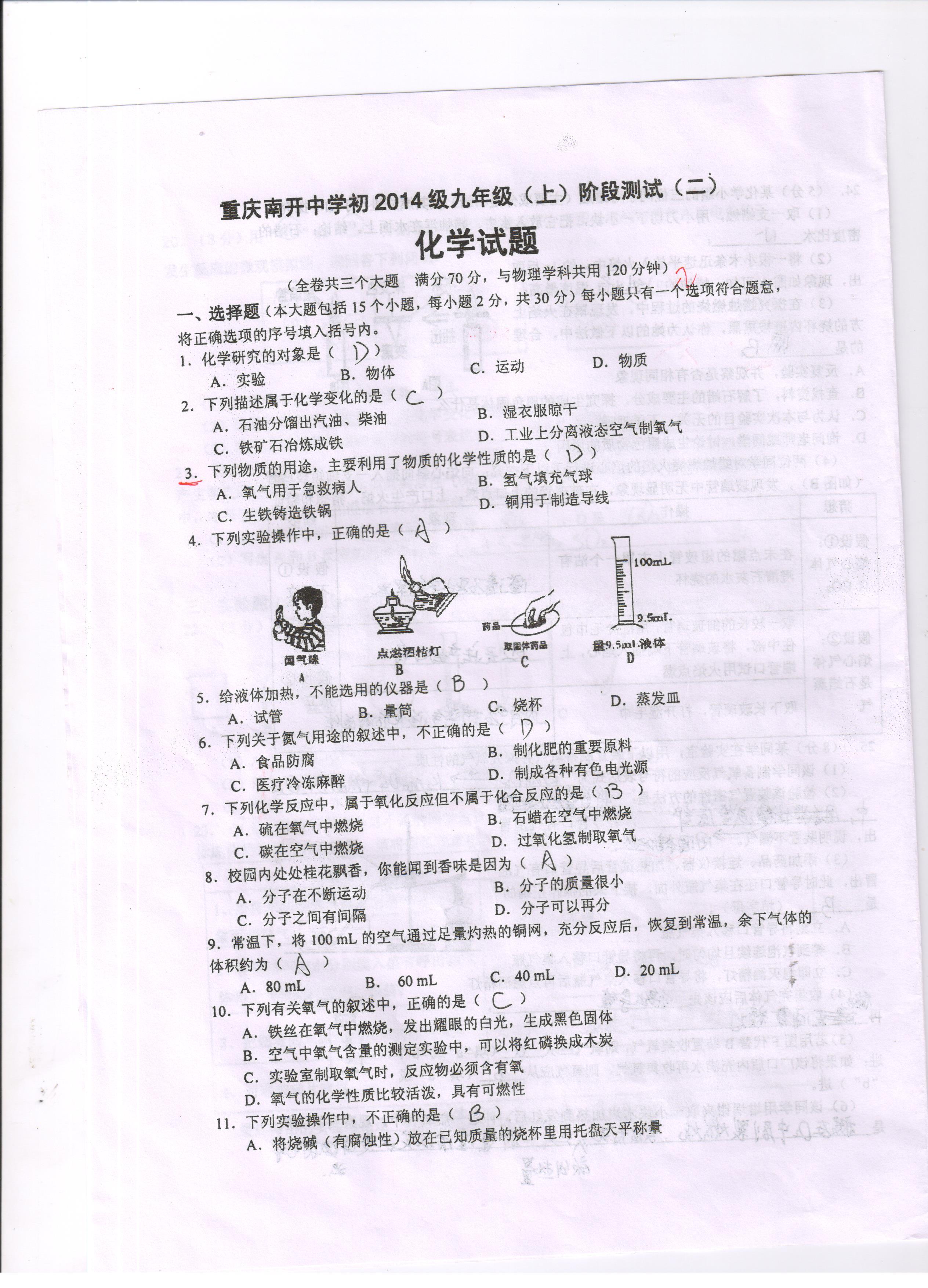 南开中学初三化学月考试卷及分析