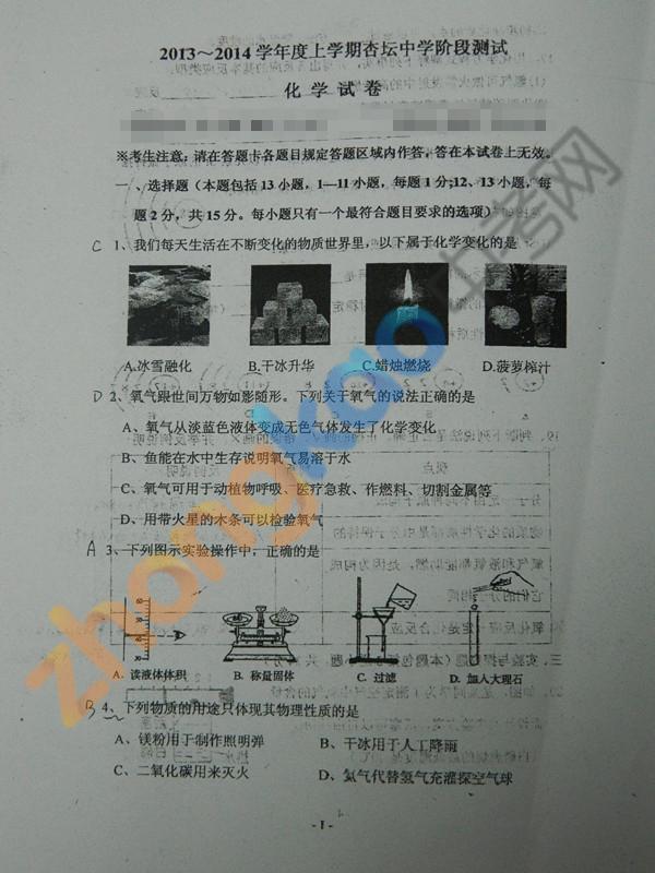 沈阳市2013-2014学年初三第一次月考化学试题参考答案