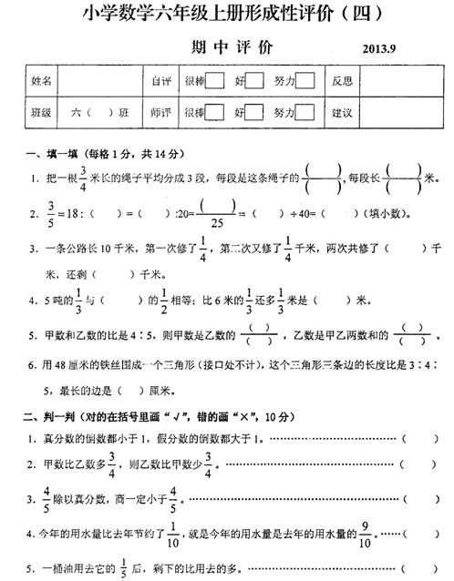 小学数学六年级上册期中试卷
