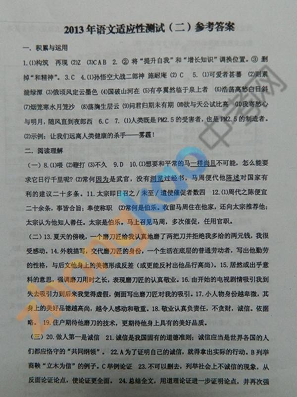 2013年沈�中考二模�Z文��}�⒖即鸢�