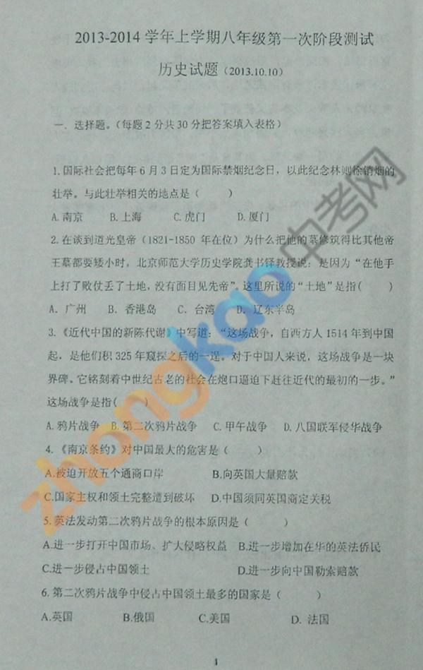 沈阳市2013-2014学年初二第一次月考历史试题