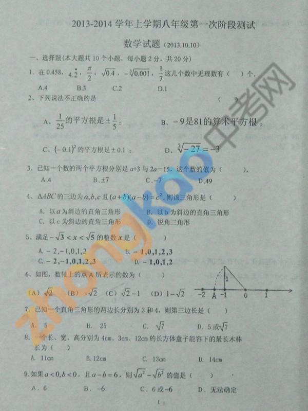 沈阳市2013-2014学年初二第一次月考数学试题