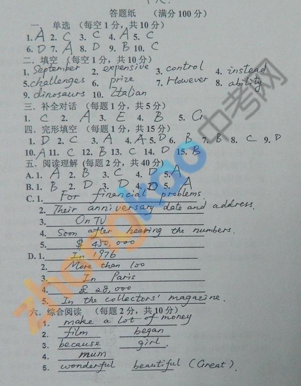 沈阳市2013-2014学年初二第一次月考英语试题参考答案