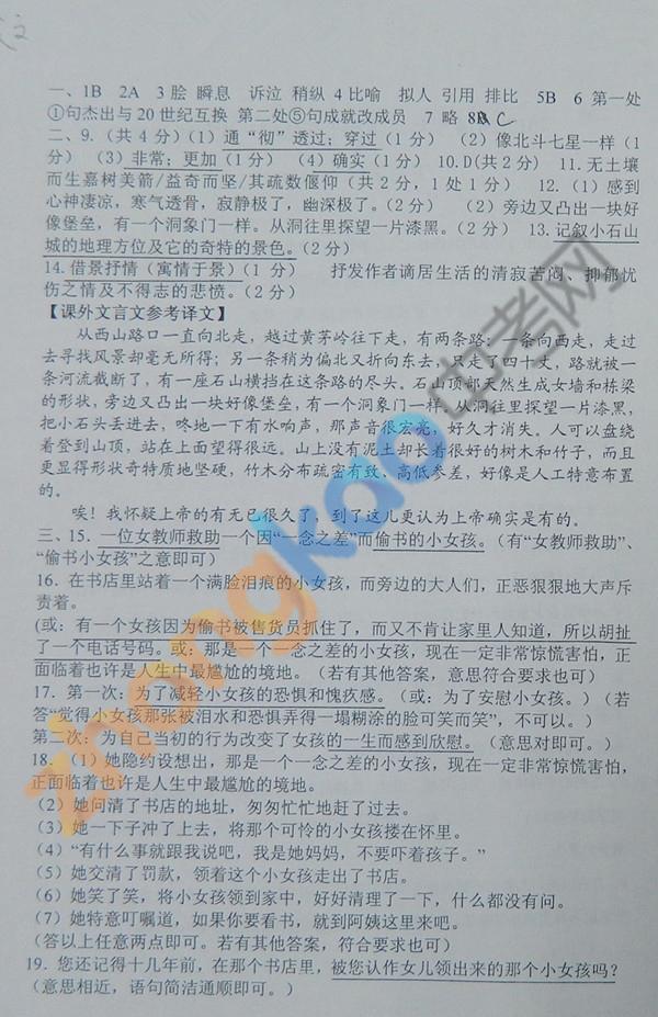 沈阳市2013-2014学年初二第一次月考语文试题参考答案