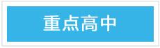 武汉重点高中