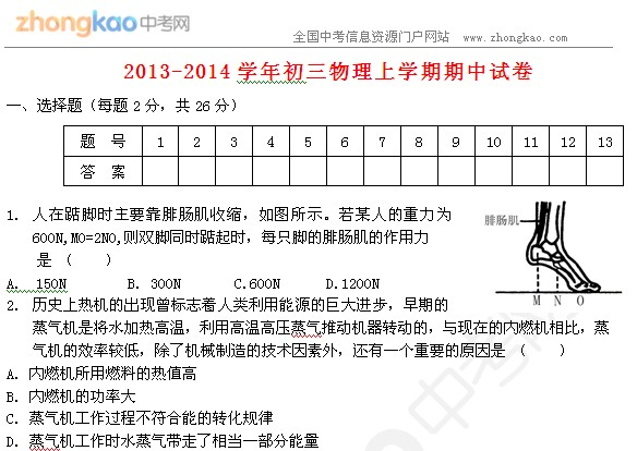 2013-2014学年初三物理期中测试题
