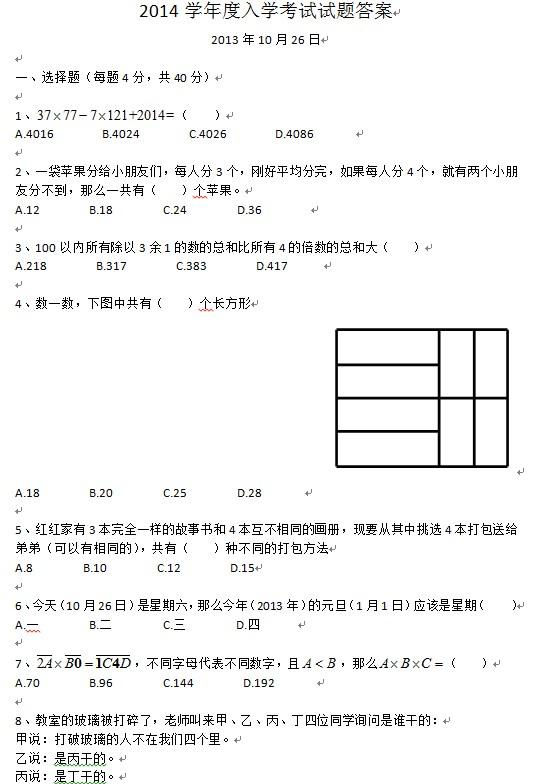 2014年广州市奥校入学考试试题及答案