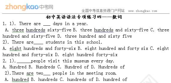 数词英语专项初中中考四初中_练习网语法图片化超校花三图片