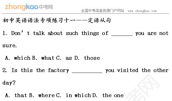 初中英语从句练习题