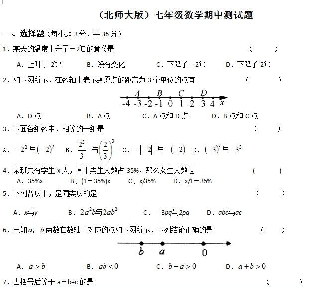 北师大版七年级数学上册期中v年级试卷啊初中生自慰?图片
