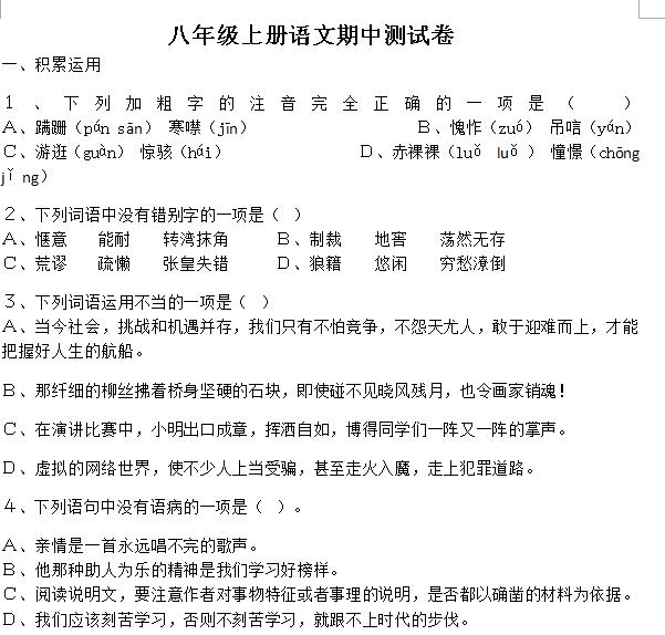 初中八年级上册语文_初中语文课本八年级上册、八年级下册20072