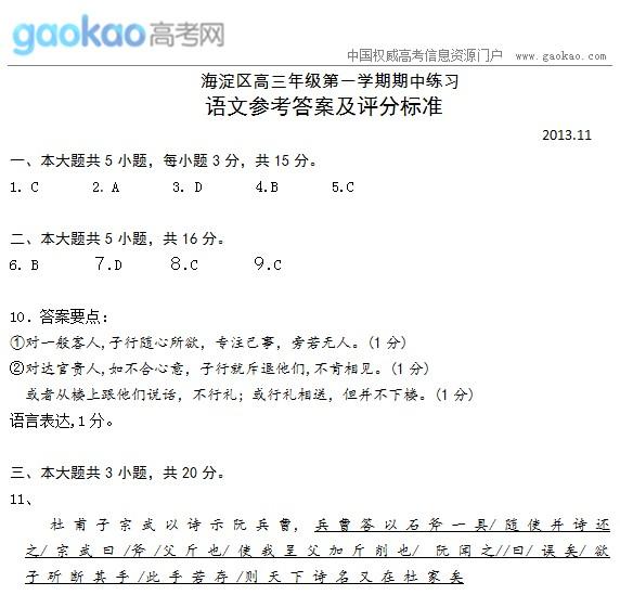 2014届北京海淀区高三期中考试语文试题答案