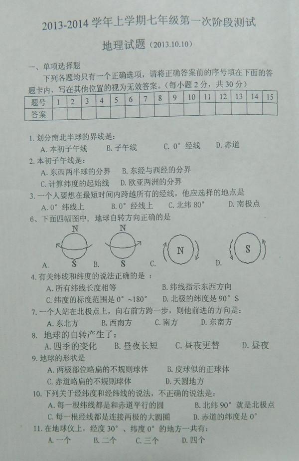 沈阳市2013-2014学年初一第一次月考地理试题