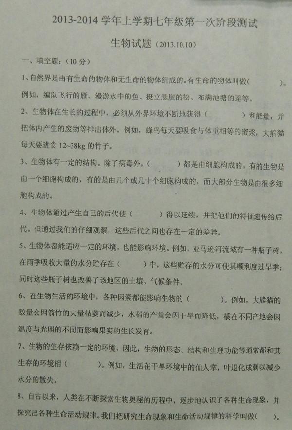 沈阳市2013-2014学年初一第一次月考生物试题