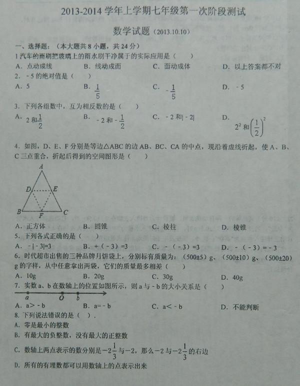 沈阳市2013-2014学年初一第一次月考数学试题