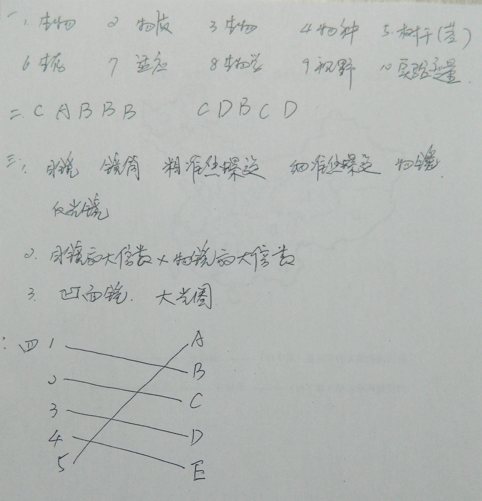 沈阳市2013-2014学年初一第一次月考生物试题参考答案