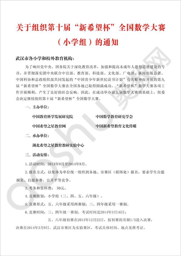 """2014年第十届""""新希望杯""""全国数学大赛(小学组)通知"""