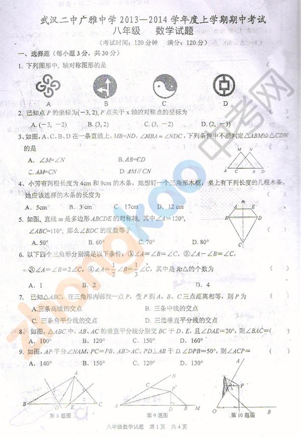 期期中考试八年级数学试题